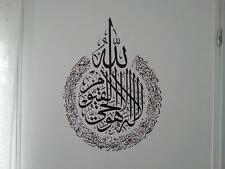 Beau stickers mural islamique ayat al kursi (verset du trône) calligraphie arabe