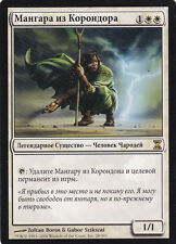 1x Russian Mangara of Corondor - Magic the Gathering MTG Time Spiral Rare