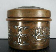Antique Brass+Silver Solder+Copper Cairo Ware Jar Container Tidy