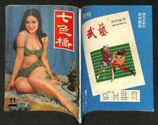 Vintage Lady Sexy Cheesecake Bikini Swimwear Ladies 七⾊桥 Chinese Magazine (MZ019)