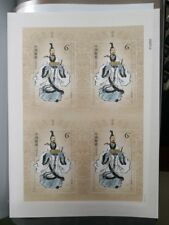 China 2018-15 屈原 SILK UNCUT QU YUAN Special stamp S/S
