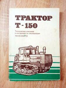 Трактор т-150 техническое описание и инструкция по эксплуатации Tractor t-150
