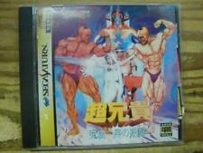 Sega Saturn Cho Aniki Kyukyoku Otoko no Gyakushuu SS 1996 Japan import