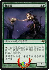 MTG EVENTIDE CHINESE BLOOM TENDER  X1 MINT CARD