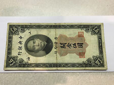 1930 Central Bank of China 5 Customs Gold Units Circ. #4257