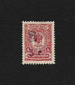 Armenia 1920 #122 mint