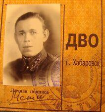 Soviet Russian 1939 Nkvd Photo Id Card Document Dvo Border Guard Officer A+Copy
