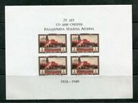 Lenin, communism, Reissue of rare block of postage stamps  in 1949 MNH OG
