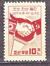 KOREA 1960 used SC#243 stamp, N.Korean - Soviet Friendship.