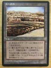 Strip Mine Japanese FBB 4th Edition mtg NM