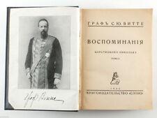 1922 Russian Emigration Book Граф Витте Царствование НИКОЛАЯ II Воспоминания
