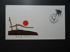 China PRC 1985 Year of The Ox FDC - T102 - Z10983