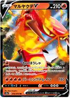 USA Seller Centiscorch V Japanese Pokemon 016 S2a Ultra Rare Pack Fresh MINT!