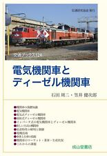 Electric Locomotive & Diesel Japanese Photo Collection Book