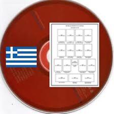 GREECE 1861-2012 (DIGITAL) STAMP ALBUM PAGES
