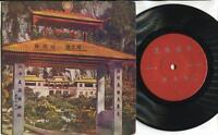 "China Hong Kong Sim Kim Lai  沈剑丽 Cantonese Opera 粤曲 7"" CEP2859a"