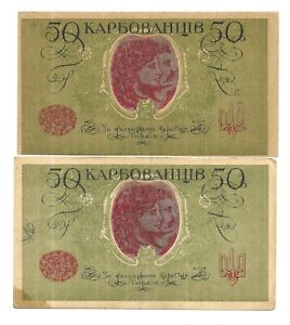 50 Karbovantsiv 1918 Ukraine 🇺🇦 Various Types Lot of 2 Banknotes Block AO 239