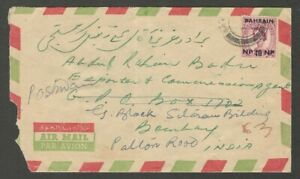 AOP Bahrain QEII 40np on cover to India