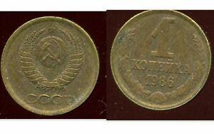 RUSSIA   RUSSIE   URSS   1 kopek  1986   ( aus )