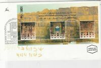 israel 1996 illustrated stamps sheet cover ref 19902