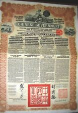 China 1913 Reorganisation 20 Pounds Gold OR Coupons NOT CANCELLED Bond Loan BIC