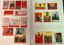 Collection of China PRC Stamps w/ Mao Cultural Revolution
