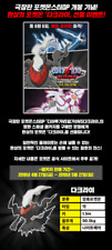 New Event Pokémon Sinnoh Set KOREAN MOVIE Darkrai Dialga & Palkia Sun/Moon/HOME