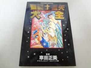 Saint Seiya Encyclopedia Art Book Masami Kurumada Manga Anime  2001 Japan