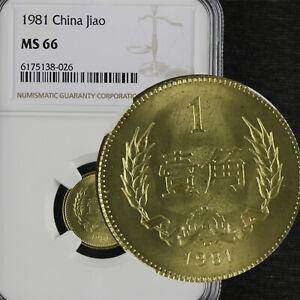 1981 China 1 Jiao Great Wall NGC MS 66