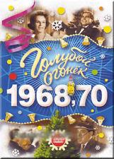 GOLUBOJ OGONEK 1968–70 RUSSIAN MUSICALL SHOW DVD PAL