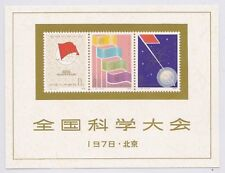 CHINA-STAMPS..18.03.1978..{J25M 1National Science Conference }.........UNUSED