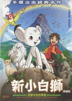 Jungle Emperor Leo The Brave Changes the Future DVD Japanese NEW Eng Sub