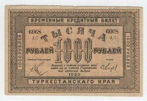 1000 rubles Russia Turkestan district 1920 P: S1173 [AH771]
