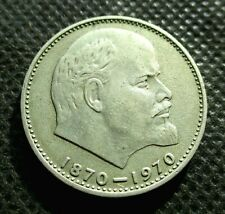 OLD 1 RUBLE 1970 COIN SOVIET UNION 100 ANNIVERSARY OF LENIN's BIRTHDAY