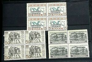 GREECE  STAMPS.  3   BLOCKS OF 4.. VERY FINE MINT/ NEVER  HINGED