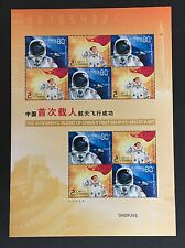 PRC China 2003-S5 The Successful Flight Of China's 1st Manned Spacecraft. M/S. M