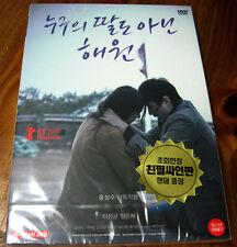 NOBODY'S DAUGHTER HAEWON  ( DVD ) / Hong Sang Soo /English Subtitle / Region ALL