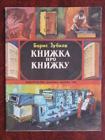 1984 LIFE OF THE BOOK About Book Ages 7-9 Children's Russian Illustrated Book
