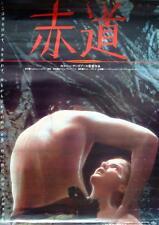 EQUATEUR Japanese B2 movie poster SERGE GAINSBOURG 1983