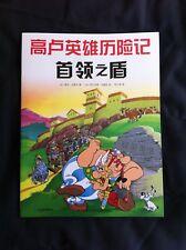 ASTERIX ET OBELIX BOUCLIER D'ARVENNE EDITION CHINOIS UDERZO CHINE CHINA (EPUISE)