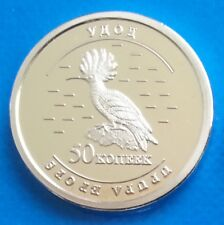 Vladivostok unusual coinage Russian cities KOMI 50 Kopeek 2014