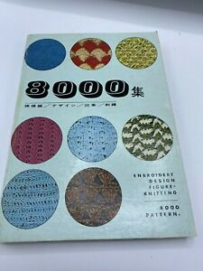 Vintage Japanese 8000 Knitting/Crochet Stitches Book with design ideas for now