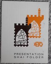 ISRAEL 1978 TABIR EXHIBITION SHAI PRESENTATION FOLDER - RARE - ONLY 50 MADE !