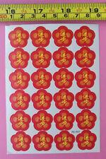 B16 Sticker Sticky paper Child sticker Chinese Children reward stickers # ererer
