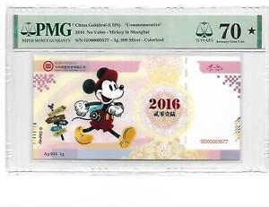 "China Golddeal ""Commemorative""2016 No Vale-3g AG.999 PMG 70 star"