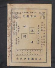 1939 民国28年 Everyday English Vol4 No3 Shangahi Chinese pen advertisement 每日英語