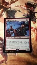 MTG Ixalan Simplified Chinese SEALED Prerelease Promo FOIL Captain Lannery Storm