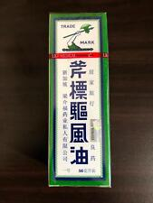 2 pcs Axe Brand Universal Oil 56ml Pain Cold Relief Liniment Headache Dizziness