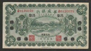 1922 CHINA (THE SINO-SCANDINAVUAN BANK.) 1 YUAN NOTE