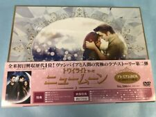 DVD New Moon Twilight Saga Premium BOX 10000 set Limited